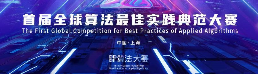 氪信入选全球算法最佳实践典范大赛TOP100榜单