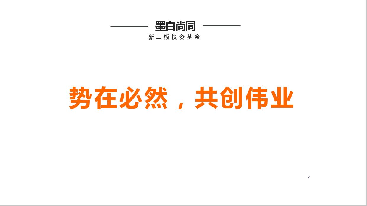 墨白尚同成立——第一支基金