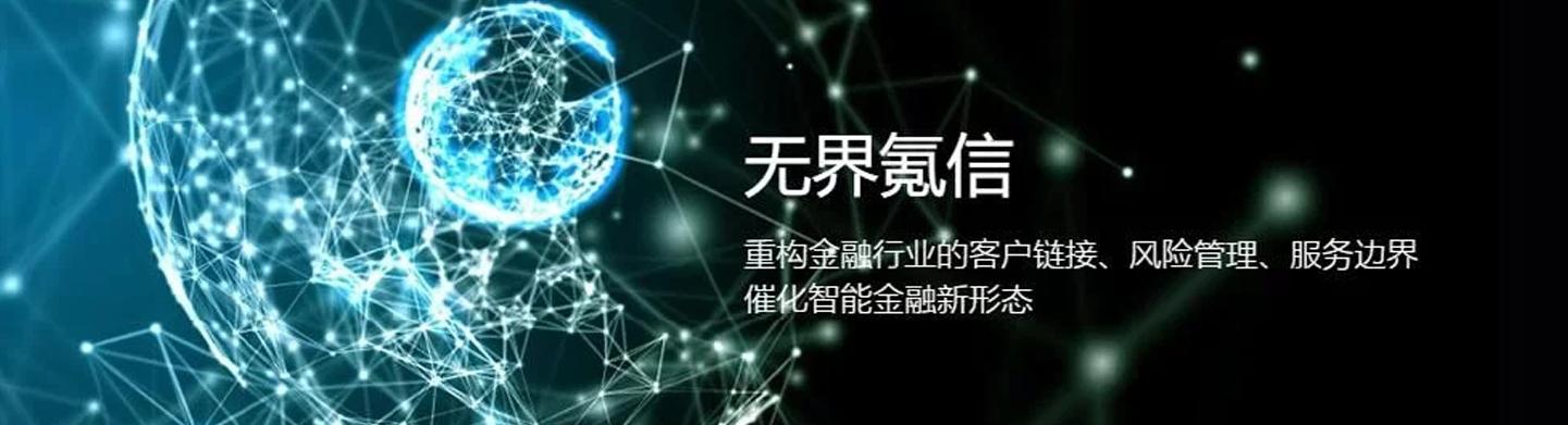 「氪信科技」完成新一轮融资,墨白资本参投
